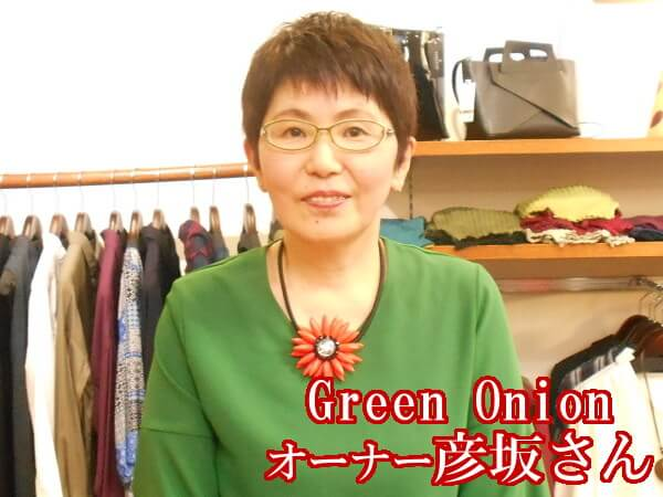 greenonion600e_m