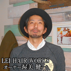 LEI HAIR WORKS